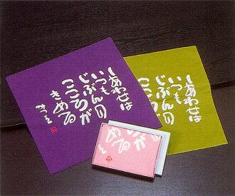 """Mitsuo Aida"" 蓄光染小 furoshiki way"