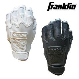 Franklin フランクリン CFX PRO ハイスクールモデル バッティンググローブ(両手)205