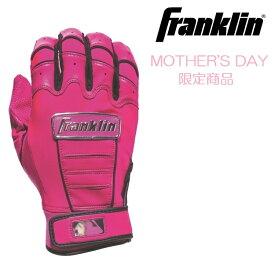 Franklin フランクリン CFX PRO(MOTHER'S DAY)限定商品 バッティンググローブ 手袋(両手)21681バッテ バッティング手袋 母の日