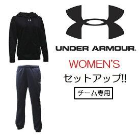 アンダーアーマー TS(チームストック)UAウーマンズアーマースウェットフーディー/スウェットパンツ・上下セット (ウーマンズオールカテゴリー/パーカー/ロングパンツ/WOMEN'S) WTR9429/WTR9428 001:ブラック/ホワイト