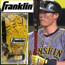 予約受付中:Franklin フランクリン CFX PRO(阪神タイガース/糸井選手モデル)西日本&数量限定商品 バッティンググローブ 手袋(両手)
