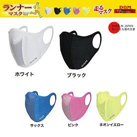 D&M(ディーエム)ランナーマスク(大人用)日本製 マスク スポーツマスク ブランド ランニング ジョギング フェイスマスク フェイスカバー
