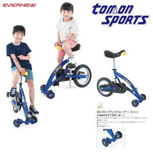 EVERNEW エバニュー QU-AX バランストレーナー(組み立て式:工具付き)EKD325 学校体育器具 幼児教育用品 トレーニング用 三輪車 一輪車 自転車 補助輪 バイク 練習 体幹 バランス プレゼント ジ