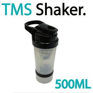 TMSoriginalShaker シェーカー スリム 500ml プロテイン プロテインシェイカー プロテインシェーカー シェーカー シェイカー ボトル おしゃれ 「TMSシェーカー」