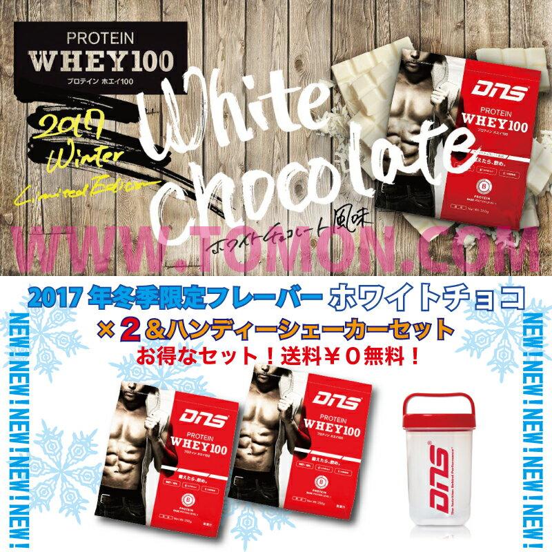 シェーカーセットDNSプロテインホエイ100冬季限定2017/ホワイトチョコ風味2個(1000g×2)