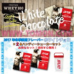 シェーカーセットDNSプロテインホエイ100冬季限定2017/ホワイトチョコ風味2個(350g×2)