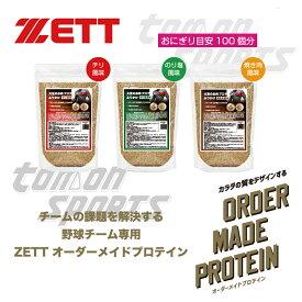 ゼット ふりかけ 大豆のお肉プロテイン 1kg(約100回分) たんぱく質 アミノ酸 ZETT ZFK001
