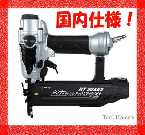 日立 フィニッシュネイラー 仕上げ用釘打機 常圧 NT50AE2 再調整品/ステープル 16〜50mm/HITACHI/釘打ち機/コンプレッサー/フィニッシュネイル フローリング 床