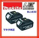 マキタ BL1830 バッテリー 18V 純正 2個セット/3.0Ah/BL1840,BL1850 機種対応/リチウムイオンバッテリー/蓄電池/リチウムイオン電...