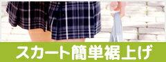 制服学生服高校中学スクールミニスカートやマイクロミニスカート等に裾上げします!!
