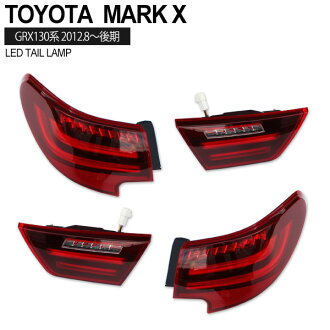 尾灯 LED 光纤光纤丰田 mark X GRX130 晚红色丰田标志 X 130