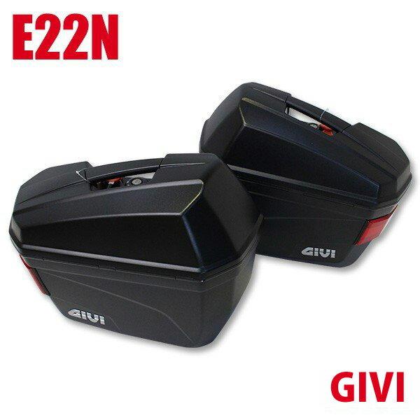送料無料 GIVI ジビ サイドケース リアボックス パニアケース 未塗装ブラック 容量 22L E22N バイク用ボックス GIVI製 高品質サイドボックス