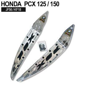 送料無料 ホンダ PCX ステンレス ステップボード PCX パーツ PCX125 PCX150 JF56 KF18 フロアパネル フロアボード ステンレス