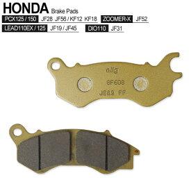 送料無料 ブレーキパッド PCX PCX125 PCX150 DIO110 LEAD125 ZOOMER-X セラミックシンタード