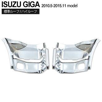 五十铃 Giga H 5/22-H27 11 年月菜单键侧步面板左、 右设置五十铃 GIGA 步骤自定义部件镀铬的步封面