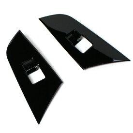 送料無料 プリウス 50系 前期 後期 リア ウインドウスイッチパネル ピアノブラック 純正同色 左右セット カスタムパーツ 内装 インテリアパネル ガーニッシュ