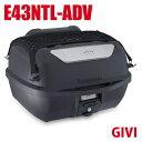 送料無料 GIVI ジビ トップケース モノロックケース リアボックス E43NTL ADV 43L ハードケース GIVIケース 高品質 バイク用 テールボッ...