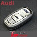 アウディ 純正適合 リモコン スマートキーケース 高級仕様ホワイトパール Audi専用 キー 保護カバー アウディ用 鍵 キーレス キーレスカバー キーケース