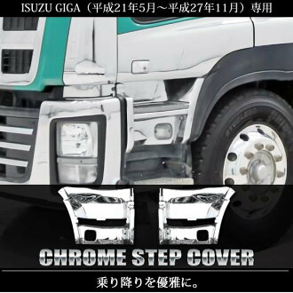Isuzu Giga H 5/22-H27 year 11 month menu-key side step Panel left and right set ISUZU GIGA step custom parts chromed step cover