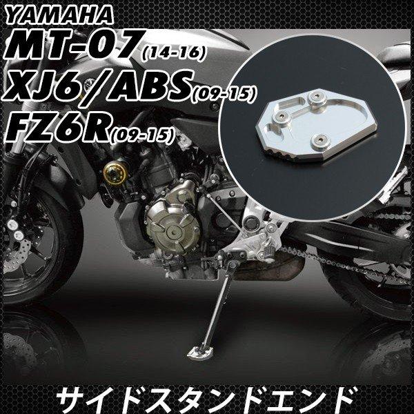 YAMAHA MT-07 XJ6 FZ6R サイドスタンド エンド スタンドプレート エンドガード サイドステップ スタンドホルダー CNC アルミ削り出し アルマイト シルバー MT-07 カスタム MT-07 パーツ ヤマハ MT-07