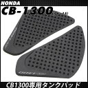 HONDA CB1300SF SC54 ニーグリップパッド タンクパッド タンクプロテクター ニーグリップラバー タンクパット タンクガード ニーグリッパー ニ...