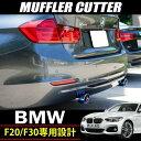 BMW F20 F30 マフラーカッター ステンレス製 116i 118i 120i 320i 328i チタン焼き色 Mスポーツ 外装 カスタム パーツ ドレ...