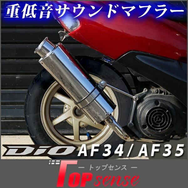 ライブディオ マフラー ZX SR AF34 AF35 Dio ステンレス 重低音