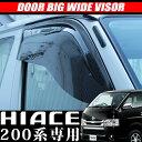 ハイエース200系 1型 2型 3型 ワイドドアバイザー スモーク仕様