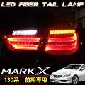 マークX130前期LEDファイバーテール