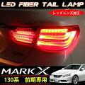 マークX130前期LEDファイバーテールレッドレンズ
