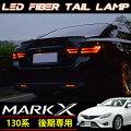 GRX130系マークX後期LEDファイバーテールランプスモーク