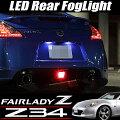 フェアレディZZ34LEDリアバックライト