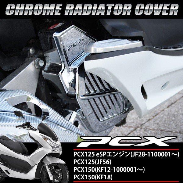 PCX125 150 JF28 JF56 メッキ ラジエーターカバー eSP用 ラジエターカバー コアガード ファンカバー