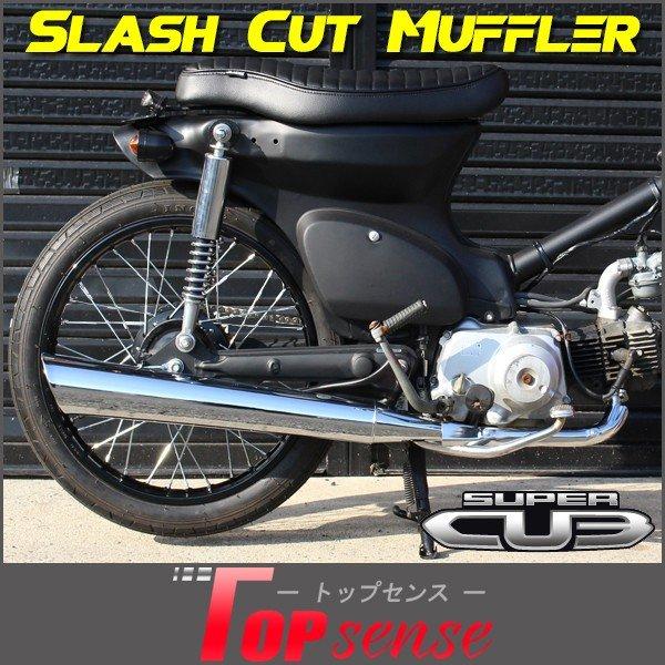 マフラー スーパーカブ リトルカブ C50 C70 C90 スラッシュカットマフラー フルエキゾースト ホンダ スーパーカブ デラックス スタンダード カスタム