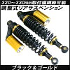 CB400SF-VTEC NC39 rear suspension gold rear shock