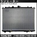 セレナ TC24 TNC24 ラジエーター ラジエター 日産 SERENA AT車 純正互換部品 新品