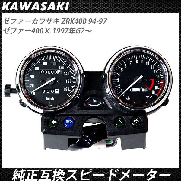 メーター ZRX400 ゼファー400χ KAWASAKI 94-97 ASSY ゼファー400カイ ゼファーカイ カワサキ スピードメーター タコメーター 送料無料