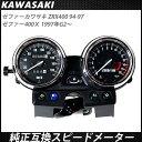 メーター ZRX400 ゼファー400χ KAWASAKI 94-97 ASSY ゼファー400カイ ゼファーカイ カワサキ スピードメーター タコメーター 送...