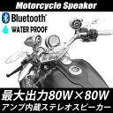 バイク用 防水 スピーカー Bluetooth v3.0 スマホ 充電可能 アンプ内蔵 ブルートゥース スマートフォン オーディオキット USB 最大32G A...