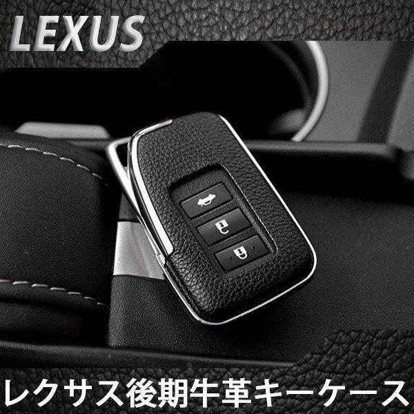 レクサス 純正適合 新型 スマートキーカバー 高級仕上 牛革 ブラック LEXUS スマートキーケース 保護カバー 革シボ 鍵 キーレス キーレスカバー キーケース