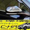 C-HR ドアミラー ガーニッシュ カバー 外装 サイドミラー プロテクター メッキ カスタムパーツ トヨタ CHR ZYX10 NGX50