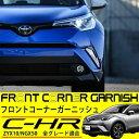 C-HR トヨタ フロントコーナーガーニッシュ 外装 メッキ カスタムパーツ CHR ZYX10 NGX50 プロテクター