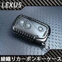 レクサス 純正適合 前期 スマートキーカバー リアルカーボン LEXUS 高級仕上スマートキーケース 保護カバー レクサス…