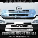 UD クオン メッキ フロントグリル トラックパーツ 外装 純正適合 アッパー ロア カスタムパーツ 社外品 日産 ディーゼル トラック部品