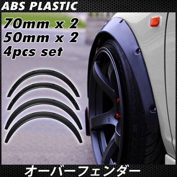 汎用 オーバーフェンダー 厚さ 50mm 70m 4点セット マットブラック ワイド フェンダー モール 外装 サイド ハミタイ対策 極太タイヤ カスタムパーツ