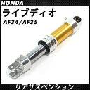 ホンダ ライブディオZX AF34 AF35 リアサスペンション 295mm LIVE DIO ZX リアショック リアサス HONDA ゴールドカラー カスタ...
