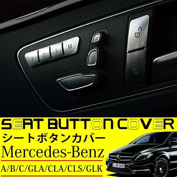 ベンツ シート ボタン スイッチ カバー 12点セット 純正適合 シートポジション メモリー スイッチパネル BENZ A B C E GLC GLE GLA CLA クラス