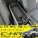 C-HR トヨタ センターコンソールトレイ 内装 純正適合 CHR カスタムパーツ センターコンソールボックス アクセサリー 小物入れ コインケース