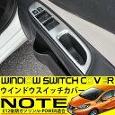 日産 ノート E12 e-POWER ウィンドウスイッチパネル カバー ガーニッシュ 4P 後期 純正対応 カスタムパーツ インテリ…