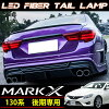 Tail lights LED fiber optic Toyota mark X GRX130 late red TOYOTA mark X 130